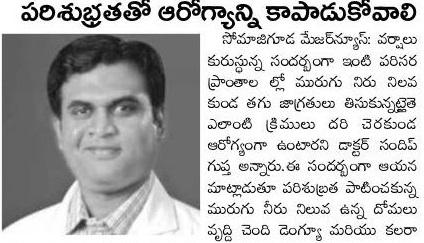 Surya Pg9 DrSandeepGhanta CitizensHospital 23 07 2017 3
