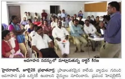 Vaartha Pg13 Awareness Talk 29 07 2017 1
